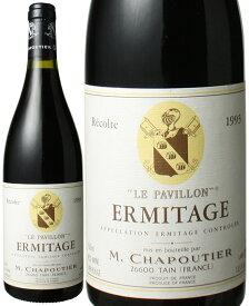 エルミタージュ ル・パヴィヨン [1993] シャプティエ  <赤> <ワイン/ローヌ>
