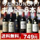 【送料無料】【ワインセット】5日間限定30%OFF! デイリーボルドー6本セット! ※ワイン12本まで一緒に送れます。【沖縄・離島は別料金加算】