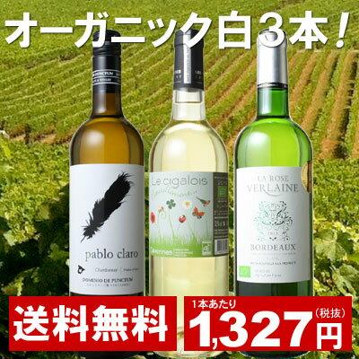 【送料無料】【ワインセット】<第4弾>オーガニック白ワイン3本セット ※送料無料のまま、ワインあと9本まで一緒に送れます。【沖縄・離島は別料金加算】