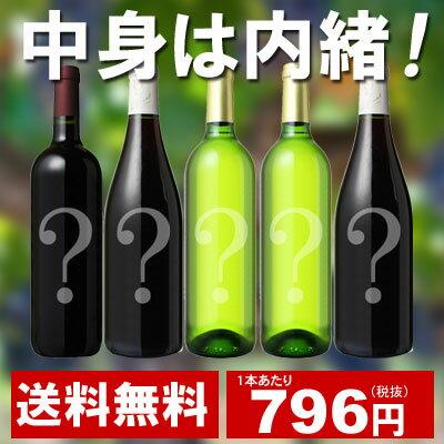【送料無料】ワインセット アウトレット 福袋 5本 セット 3780円 中身は内緒 中級編 第33弾