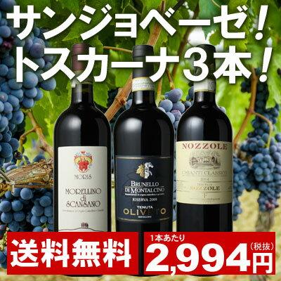 【送料無料】【ワインセット】サンジョヴェーゼのバリエーションを楽しむ!トスカーナワイン飲み比べ3本セット! ※送料無料のまま、あとワイン9本<合計12本>まで一緒に送れます。【沖縄・離島は別料金加算】