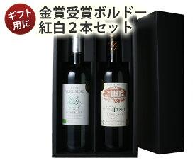 誕生日 ワイン プレゼント 送料無料 ワインセット ギフトBOX付き ボルドー産赤白ワイン2本 3000円 誕生日 ギフトワインセット 沖縄・離島は別料金加算 第6弾