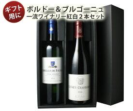 誕生日 ワイン プレゼント 送料無料 ワインセット ギフトBOX付き 一流ワイナリーで揃えたボルドー・ブルゴーニュ産赤白ワイン2本 10000円 誕生日 ギフトワインセット 沖縄・離島は別料金加算 第3弾