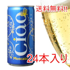 チャオ モスカート 甘口 200ml缶 1ケース24本入り NV カンティネ・スガルツィ <白> <ワイン/スパークリング> ※他のワインあと9本まで同梱可能です
