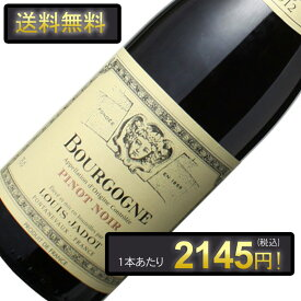 【送料無料】1本あたり1950円! ブルゴーニュ ピノ・ノワール ルイ・ジャド 12本セット <赤> <ワイン/ブルゴーニュ> ※ヴィンテージが異なる場合がございます。 ※クール便ご指定の場合は高額加算になります。