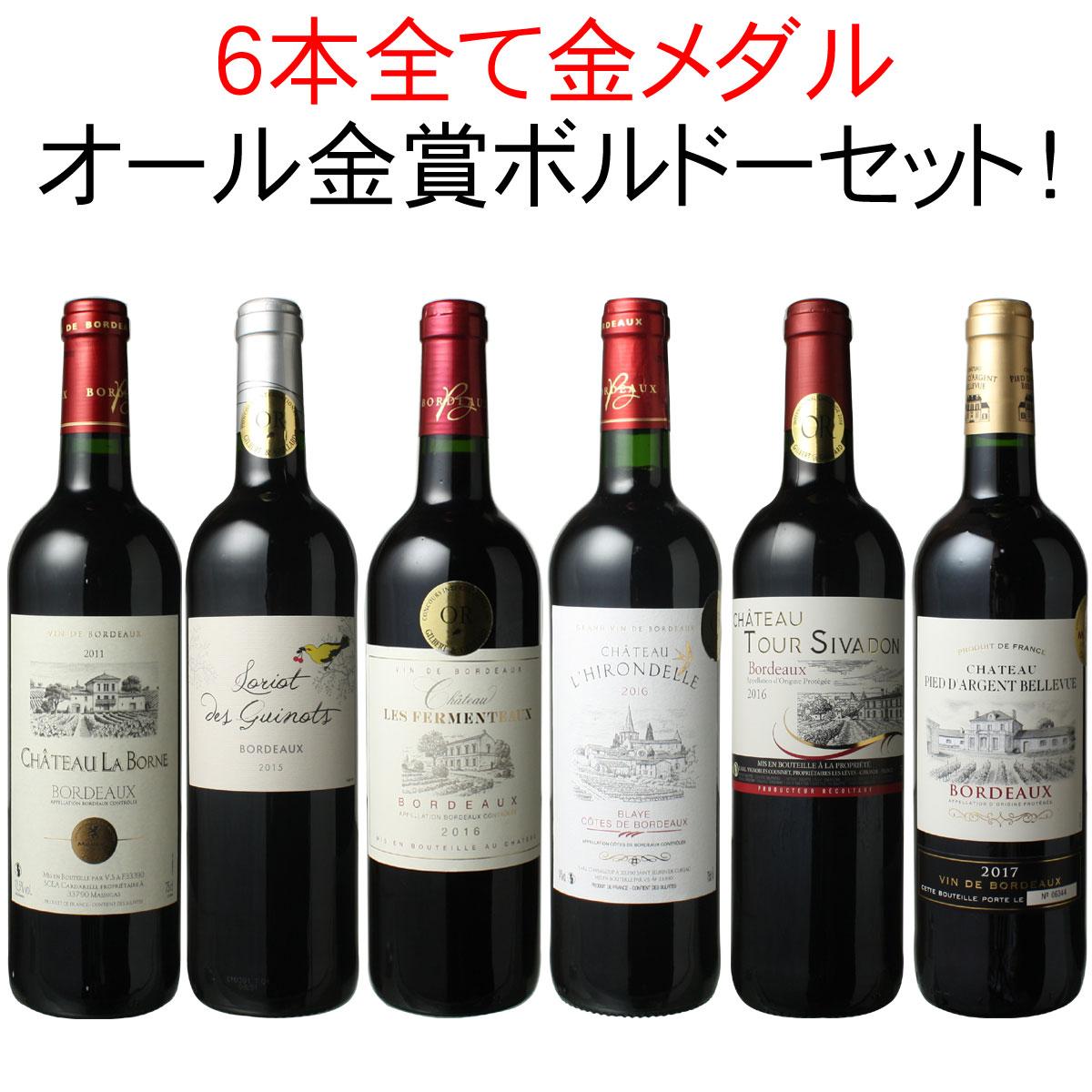 【送料無料】ワインセット 金賞 ボルドー 赤ワイン 6本セット カベルネ・ソーヴィニヨン メルロー オール金賞 第124弾