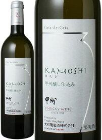 KAMOSHI カモシ 甲州醸し仕込み NV 大和葡萄酒 <白> <ワイン/日本>