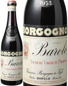 バローロ・リゼルヴァ [1952] ボルゴーニョ <赤> <ワイン/イタリア>