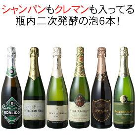 【送料無料】ワインセット シャンパン入 スパークリング ワイン 6本 セット クレマン シャンパン製法 瓶内二次発酵 家飲み ハロウィン パーティー 泡好き歓喜 第20弾