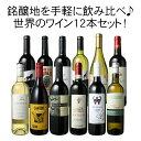 【秋の赤フェア10%OFF対象】【送料無料】ワインセット 世界のワイン 12本セット ボルドー フランス イタリア スペイン 銘醸地を手軽に飲み比べ♪ 第2弾
