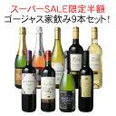 【スーパーSALE限定半額】【送料無料】ワインセット ボルドーもカヴァも入ったゴージャス家飲み9本セット 赤ワイン 白…