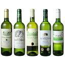 【送料無料】ワインセット グラーヴ入 ボルドー 白ワイン 5本セット 金賞入 ソーヴィニヨン・ブラン セミヨン グラーヴの白ワイン 第3弾