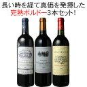 【送料無料】ワインセット 完熟 ボルドー 3本 セット 赤ワイン 古酒 熟成 カベルネ・ソーヴィニヨン メルロー まさに飲み頃 第43弾