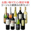 【お買い物マラソン限定半額】【送料無料】ワインセット ボルドーもカヴァも入ったゴージャス家飲み9本セット 赤ワイン 白ワイン スパークリング 全部入り お家で毎日ワイン三昧 第4弾