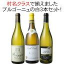 【送料無料】ワインセット ブルゴーニュ 白ワイン 3本 セット 村名クラス入 シャルドネ 第6弾
