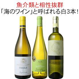 【送料無料】ワインセット 魚介類と相性抜群 海のワイン 白ワイン 3本 セット シャブリ ミュスカデ ヴェルディッキオ 御祝 誕生日 ギフト プレゼント 第6弾