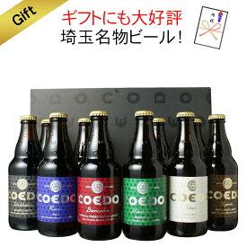 ビール プレゼント 送料無料 COEDO コエドビール 瓶333ml 10本セット 御祝 誕生日 コエドビール専用ギフトボックスにてお届け 沖縄・離島は別料金加算 クール便は別途300円加算
