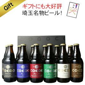 ビール プレゼント 送料無料 COEDO コエドビール 瓶333ml 12本セット 御祝 誕生日 コエドビール専用ギフトボックスにてお届け 沖縄・離島は別料金加算 クール便は別途300円加算