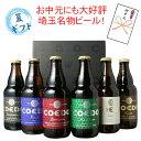 お中元 ビール プレゼント 送料無料 COEDO コエドビール 瓶333ml 6本セット お中元 コエドビール専用ギフトボックスにてお届け 沖縄・離島は別料金加算 クール便は別途300円加算