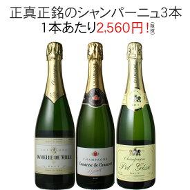 【送料無料】ワインセット シャンパン 3本 セット シャンパン製法 瓶内二次発酵 御祝 誕生日 ギフト プレゼント パーティー 第25弾