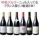 【送料無料】ワインセット フランス ピノ・ノワール 飲み比べ 6本 セット 赤ワイン 村名クラス入 フランス産ピノだけ 第24弾