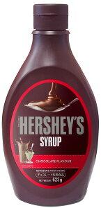 チョコレートシロップ 623g 1個 食材 【バラ】【ハーシー】【チョコレートシロップ】 hershey's【沖縄・離島は別料金加算】