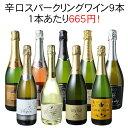 【ポイント10倍】【送料無料】ワインセット スパークリング ワイン 9本 セット 辛口 カヴァ入 シャンパン製法入 御祝 …