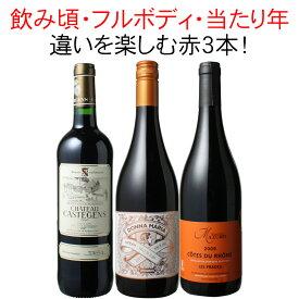 【送料無料】ワインセット 飲み頃 フルボディ 当り年 赤ワイン 3本 セット ビッグ・ヴィンテージ チリ ローヌ ボルドー 御祝 誕生日 ギフト プレゼント 第37弾