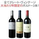 【深味ワイン10%OFF対象】【送料無料】ワインセット 2009年 2010年 ボルドー 当り年 3本セット お中元 ギフト プレゼント 赤ワイン ビッグ・ヴィンテージ 第67弾
