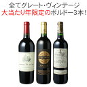 【送料無料】ワインセット 2009年 2010年 ボルドー 当り年 3本セット 御祝 パーティー 誕生日 ギフト プレゼント 赤ワイン ビッグ・ヴィンテージ 第70弾