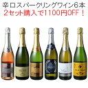【送料無料】【2セット購入で1100円OFF】ワインセット スパークリング ワイン 6本 セット 辛口 カヴァ入 シャンパン製法入 夢の6本 第121弾 商品ページのクーポンで値引きが適用されます