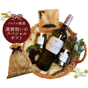 【ポイント10倍】【送料無料】還暦祝い ギフト 厳選ワインと絶品チーズのセット さらにオリジナル入浴剤で至福の時間をプレゼント お酒 赤ワイン 白ワイン バスソルト グルメ オーガンジ