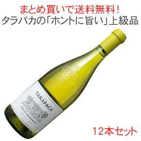 【今だけ20%OFF】【送料無料】ワインセット タラパカ グラン・レゼルバ シャルドネ [2016] 1ケース12本セット <白> <ワイン/チリ> 【沖縄・離島は別料金加算】※ヴィンテージが異なる場合があります ※クール便ご指定の場合は高額加算になります。