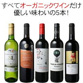 【送料無料】ワインセット オーガニック ワイン 5本 セット ユーロリーフ認定入 赤ワイン 白ワイン フランス イタリア スペイン 家飲み 御祝 誕生日 父の日 ギフト プレゼント 第17弾