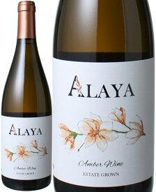 オレンジワイン アラヤ [2020] ボデガス・アルベロ <白> <ワイン/スペイン>
