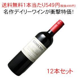 【送料無料】ワインセット 1本あたり499円!(税抜) コセチャ タラパカ カベルネ・ソーヴィニヨン 12本セット 家飲み まとめ買い ヴィンテージが異なる場合があります [2019] <赤> <ワイン/チリ>