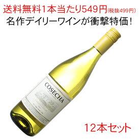【送料無料】ワインセット 1本あたり499円!(税抜) コセチャ タラパカ シャルドネ 12本セット 家飲み まとめ買い ヴィンテージが異なる場合があります [2019] <白> <ワイン/チリ>