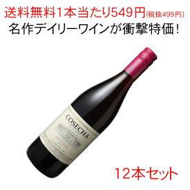 【送料無料】ワインセット 1本あたり499円!(税抜) コセチャ タラパカ ピノ・ノワール 12本セット 家飲み まとめ買い ヴィンテージが異なる場合があります [2018] <赤> <ワイン/チリ>