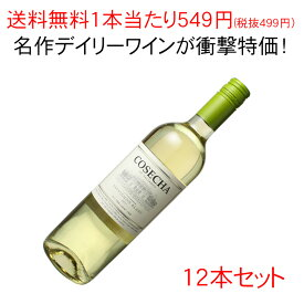 【送料無料】ワインセット 1本あたり499円!(税抜) コセチャ タラパカ ソーヴィニヨン・ブラン 12本セット 家飲み まとめ買い ヴィンテージが異なる場合があります [2018] <白> <ワイン/チリ>