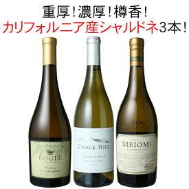 【送料無料】ワインセット カリフォルニア シャルドネ 3本 セット 白ワイン ハロウィン 家飲み 重厚 濃厚 樽香 第2弾