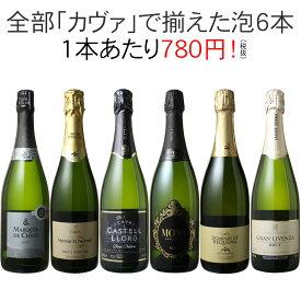【送料無料】ワインセット カヴァ 6本 セット スパークリングワイン 辛口 シャンパン製法 瓶内二次発酵 カヴァだけ 家飲み 御祝 誕生日 父の日 ギフト パーティー 第32弾 5本からリニューアルしました