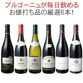 【送料無料】ワインセット ブルゴーニュ 6本 セット ピノ・ノワール 赤ワイン 白ワイン お値打ちブルゴーニュ 御祝 パーティー 第34弾