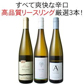 【送料無料】ワインセット 辛口 リースリング 飲み比べ 3本 セット 白ワイン ドイツ アルザス ニュージーランド 御祝 爽快&上質 第3弾