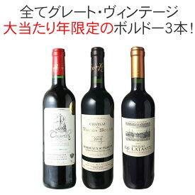 【送料無料】ワインセット 2010年 ボルドー 当り年 3本セット お中元 ギフト プレゼント 赤ワイン ビッグ・ヴィンテージ 第78弾