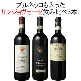 【送料無料】ワインセット サンジョヴェーゼ 飲み比べ 3本 セット ブルネッロ入 キャンティ入 赤ワイン イタリア トスカーナ 家飲み 御祝 誕生日 ハロウィン ギフト 第3弾
