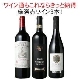 【送料無料】ワインセット 厳選 赤ワイン 3本 セット ブルゴーニュ ボルドー スペイン ワイン通の方もきっと納得赤 御祝 誕生日 ギフト プレゼント 第19弾