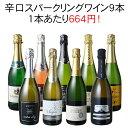 【送料無料】ワインセット スパークリング ワイン 9本 セット 1本あたり税抜664円 辛口 カヴァ入 シャンパン製法入 家…