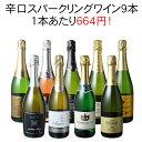 【送料無料】ワインセット スパークリング ワイン 9本 セット 1本あたり税抜664円 辛口 カヴァ入 シャンパン製法入 御…