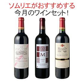【送料無料】1ヶ月限定! ソムリエがおすすめする 今月のワイン 3本セット 赤ワイン ボルドー サン・テステフ サン・テミリオン グラン・クリュ 10月号