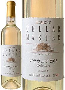 ロリアン セラーマスター デラウェア [2018] 白百合醸造 <白> <ワイン/日本>